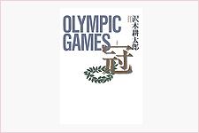 OLYMPIC GAMES 冠/沢木耕太郎