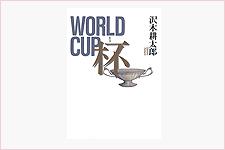 WORLD CUP 杯/沢木耕太郎