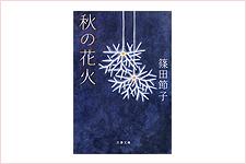 秋の花火/篠田節子