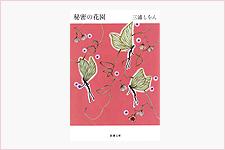 秘密の花園/三浦しをん