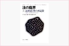 法の臨界/東京大学出版会