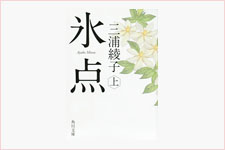 氷点 ほか/三浦綾子