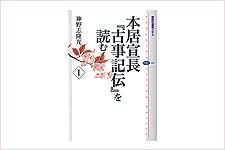 本居宣長『古事記伝』を読む I 〜 IV