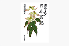 変奏される日本書紀/神野志隆光