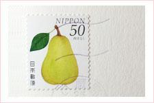 切手/野菜とくだものシリーズ