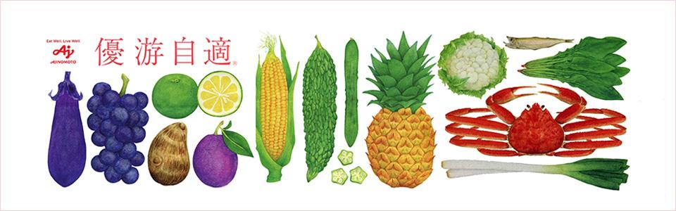 味の素「優游自適」表紙