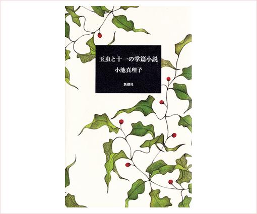 玉虫と十一の掌編小説